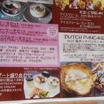 Cafe Winds - ダッチパンケーキのメニュー