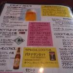 Cafe Winds - ビールとカクテルのメニュー