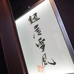 麺屋 雪風 - サイン