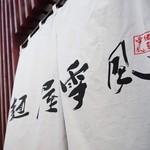 麺屋 雪風 - ジョン・ノレン