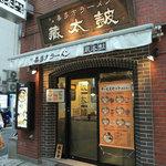 蔵太鼓 - 新宿駅南口を出て、代々木の方に向かう右側。