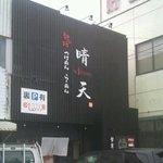 5276104 - 店の外観