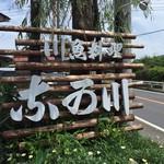 なか川 - 牛久の大仏を見にドライブし、鰻を食べにこちらに訪問。
