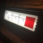 サマサマ - 行燈