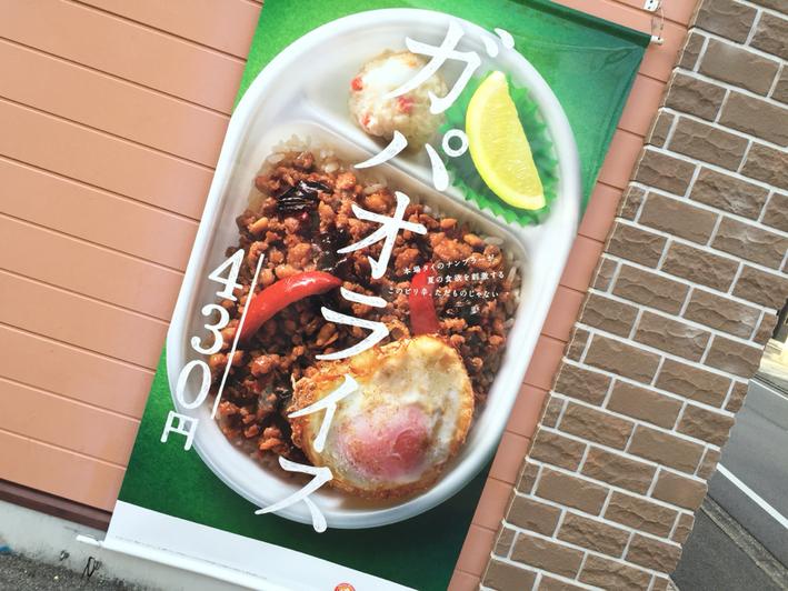 ほっともっと 天塚町店