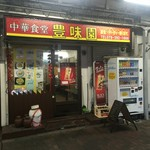 中華食堂 豊味園 - 外観