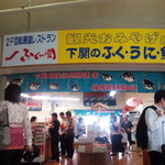 ふくの関 火の山店売店 -