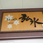 アイス カフェ 弘水 - 看板