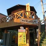 工場レストラン健食たぬみせ - 外階段途中の踊り場にある直販所