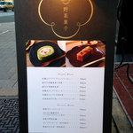 52771219 - 麻布野菜菓子