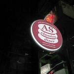 エーエス クラシックス ダイナー - 夜は遠くからでも目立つロゴ