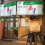 ひとり焼肉 美そ乃 - 2016.6 店舗外観