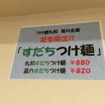 つけ麺 丸和 - すだちつけ麺のPOP