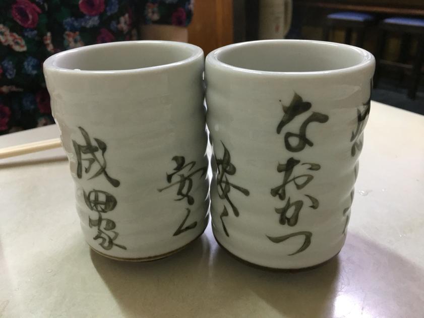 成田家 東山店
