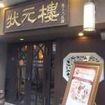 Shanghai Dining 状元樓 - 入口