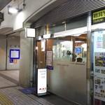 リラ - 鶴見駅西口を出て直ぐ左側にあります。