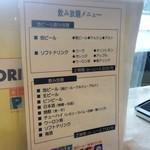 湖上館PAMCO - 飲み放題メニュー