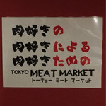 nikubarugaburiko - 一次会で良い肉をたらふく食べたので(~_~;)