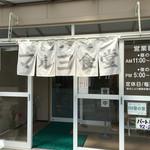 マルヨ食堂 -