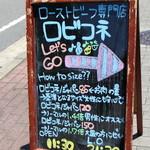 ロビコネ - 看板☆
