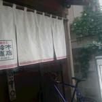 鈴木商店 - 外観