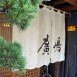 鮓廣嶋 - JR大久保駅北徒歩1分少々の寿司屋さんです