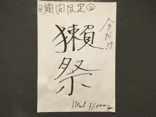 串バル - kushibaru:張り紙
