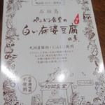 辺銀食堂 - 「白い麻婆豆腐」パッケージ