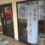 黒田屋の博多ちゃんぽん - 赤坂 黒田屋 2016.06.21
