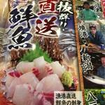 横濱 魚萬 刈谷北口駅前店 -