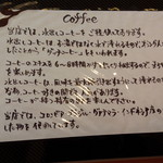 グリュックリッヒ シェネー - こだわりのコーヒー