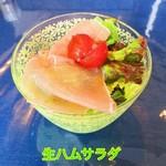 太陽カレー - 生ハムサラダ