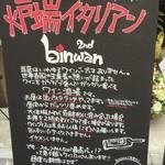 binwan 2nd -