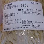 めん処羽鳥 - 蒲田の菅野製麺所220g