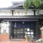 一本杉菓子店 -