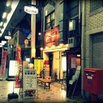 さかなやさんの居酒屋 北島商店酒場 -