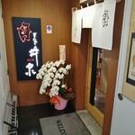 銀座 井泉 - 移転祝いの胡蝶蘭(移転は数年前のようですが・・・)