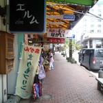 喫茶エルム - 土産物店の一角にあります