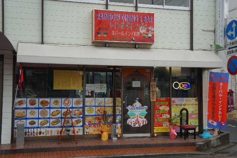 レインボー・ダイニングバー 春日部店