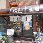 洋食 キムラヤ - 外観