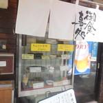 洋食 キムラヤ - サンプル