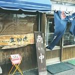 支那虎 - 2016/6  店舗外観  其の弐