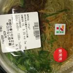 セブンイレブン - 辛口汁なし担々麺 460円