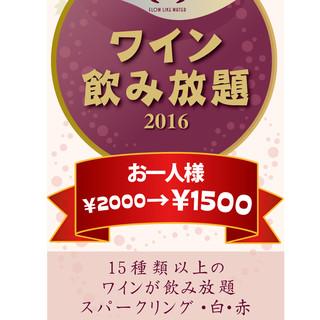 ワインフェス開催【ワイン飲み放題¥2000⇒¥1500】