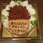 シュガーバイン - チョコレートケーキ