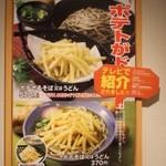 阪急そば若菜 十三店 -