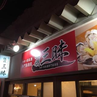 カキ 日本酒専門居酒屋 牡蠣三昧 宇都宮店