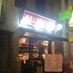 バル和 - 阿佐ヶ谷駅北口の飲食店街
