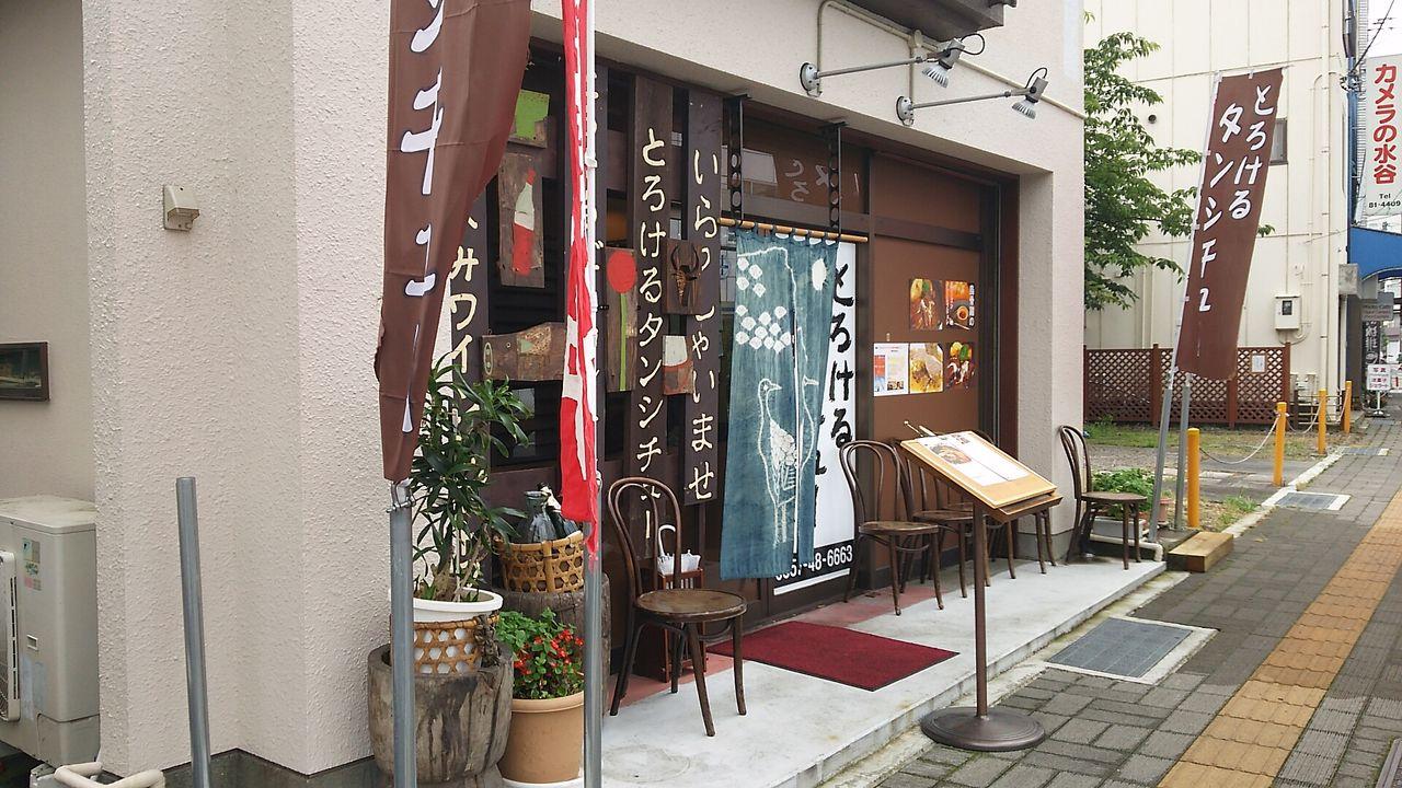西洋料理箱 魯風人 熱海店