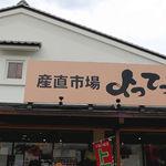 道の駅 柿の郷くどやま -